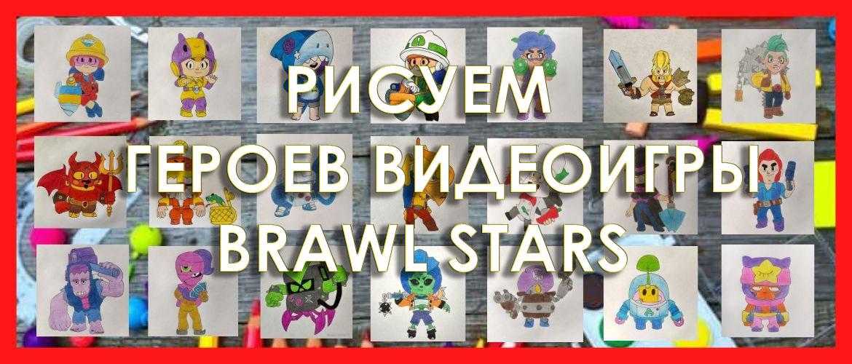 Бравл Старс нарисовать (Рисуем пошагово героев видеоигры Brawl Stars): Более 40 героев - Спайк, Леон, Сэнди, Ворон и другие