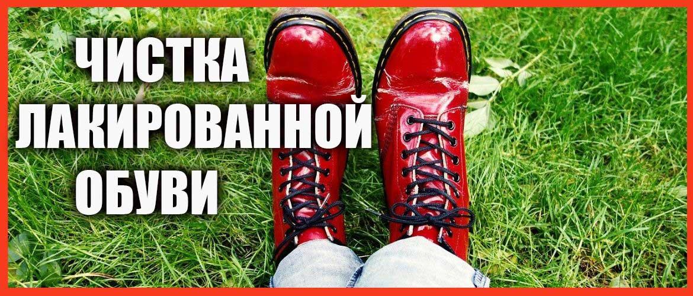 Правильный уход за лакированной обувью: чистка, обработка