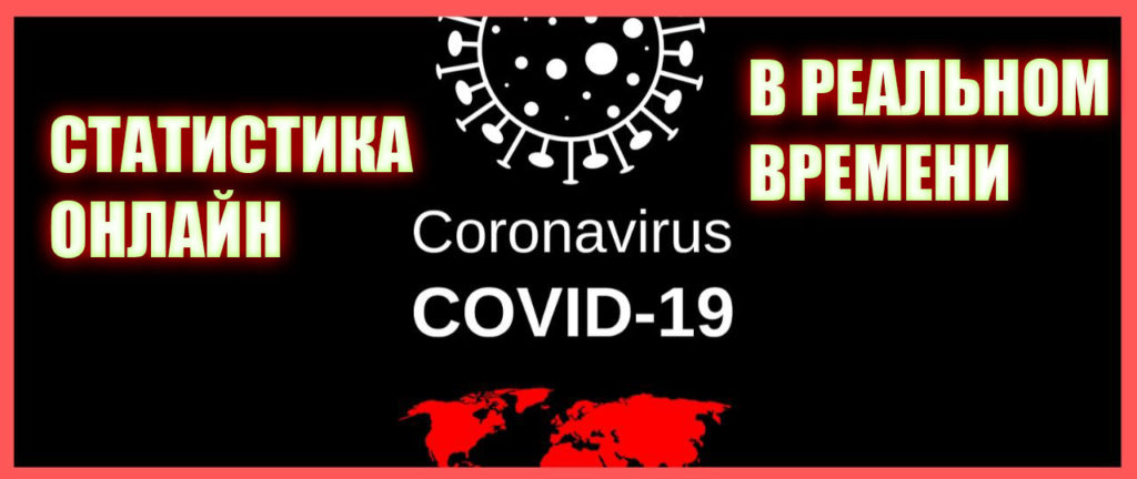 Карта распространения коронавируса: статистика онлайн по регионам России и в мире
