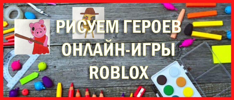 Рисуем пошагово героев онлайн-игры Roblox карандашом