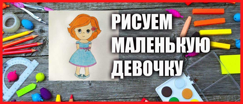 Как нарисовать маленькую девочку легко и красиво карандашом поэтапно