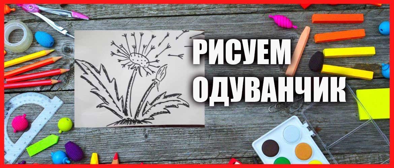 Как нарисовать одуванчик поэтапно с детьми: карандашом, акварелью, гуашью, ватными палочками