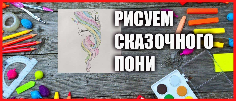 Рисуем сказочного единорога пошагово карандашом