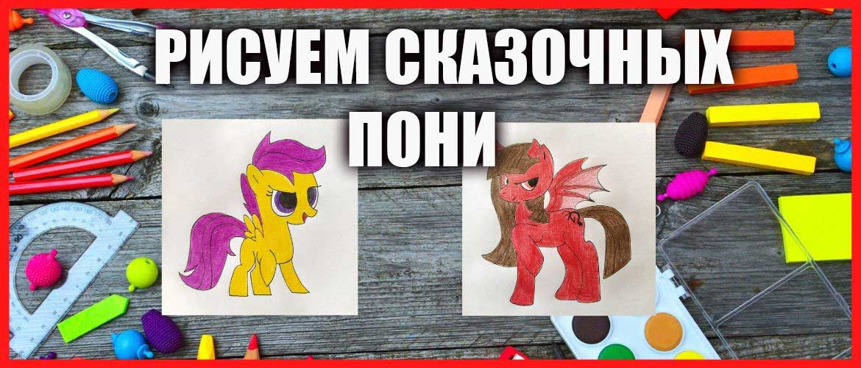 Как нарисовать милого пони пошагово. 2 вида пони