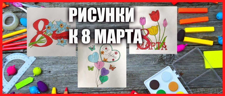 Красивые лёгкие рисунки карандашом на 8 марта для мамы, бабушки и не только