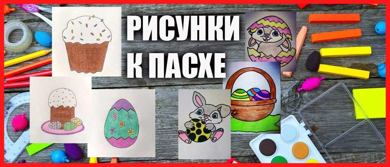 Как нарисовать поэтапно кулич и яйца на Пасху карандашом