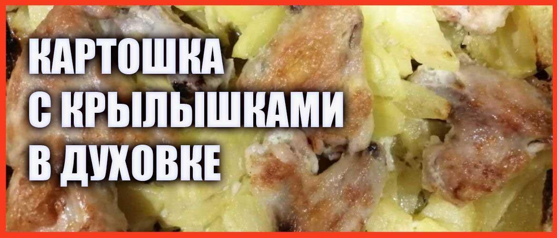 Картошка в духовке с куриными крылышками рецепт с фото