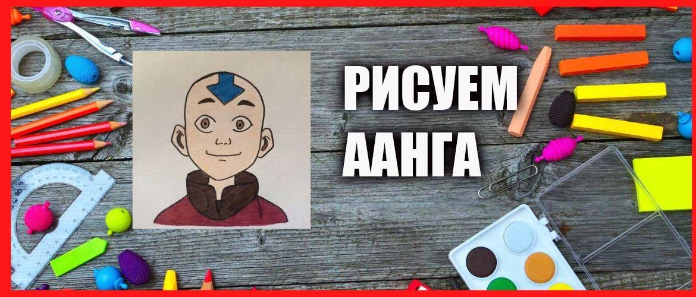 Аватар. Легенда об Аанге: рисунок пошагово карандашом