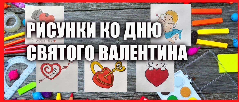 День Святого Валентина: рисунки пошагово карандашом - сердечки, ангелочек Купидон
