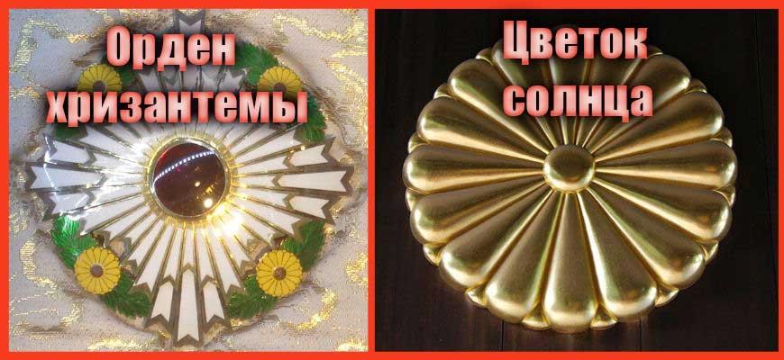 Орден Хризантемы, цветок солнца