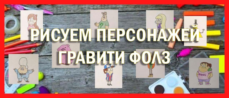 Как нарисовать персонажей из Гравити Фолз: Диппера, Пухля, Венди, Билла, Мейбл, Зуса, Грэнди, малыша Гидеона, Пасифика